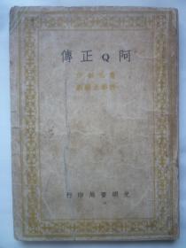 《阿Q正传》  民国二十九年 初版书   鲁迅创作  许幸之编剧   许幸之签名本