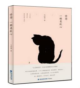 【二手包邮】修得一颗柔软心 马明博 鹭江出版社