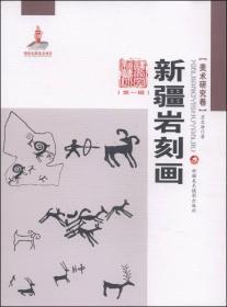 新疆艺术研究(第一辑·美术研究卷):新疆岩刻画