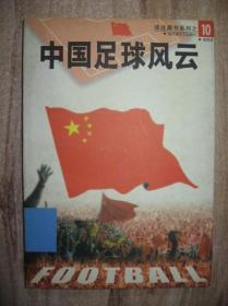 中国足球风云