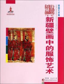 新疆艺术研究(第一辑)·壁画艺术卷:新疆壁画中的服饰艺术