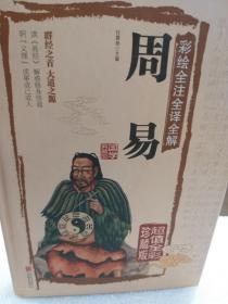 彩绘全注全译全解硬精装本《周易》一册