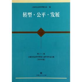 转型.公平.发展-第三十二卷 本社 上海人民出版社 9787208096165
