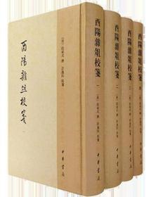 绝版包邮| 酉阳杂俎校笺(精装全4册·繁体竖排)