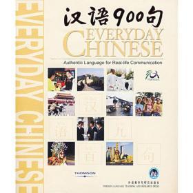 送书签lt-9787560061191-汉语900句(含图书1本、DVD-ROM1张、CD3张、点读笔1支)