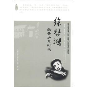 大师的青少年时代丛书(第2辑):徐悲鸿的青少年时代