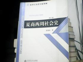 夏商西周社会史    第2版