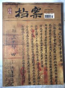 山西档案2013增刊1.增刊2.2.3.4.5.【6册合售】
