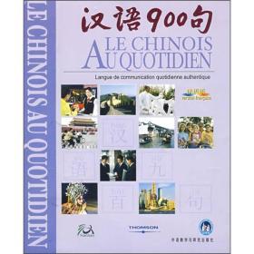 汉语900句(法语版)(礼品装)(配CD/DVD)