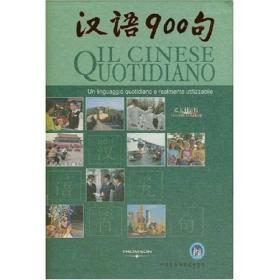 汉语900句(含图书1本DVD-ROM1张,CD3张)