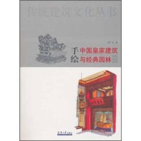 传统建筑文化丛书:手绘中国皇家建筑与经典园林
