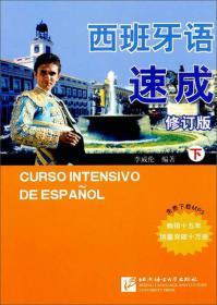西班牙语速成下(修订版)