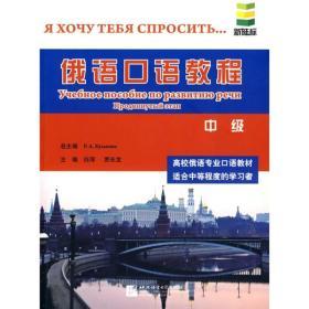 俄语口语教程 中级