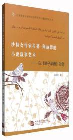 沙特女作家拉嘉·阿丽姆的小说叙事艺术:以《鸽子项圈》为例