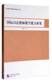 国际汉语教师发展丛书:国际汉语教师教学能力框架