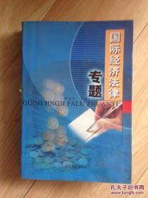 国际经济法律专题 余先予主编 湖北人民出版社2002