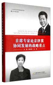 首席专家论京津冀协同发展的战略重点