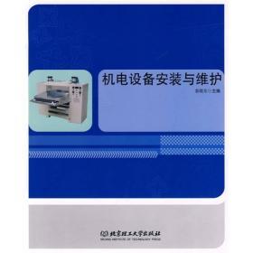 机电设备安装与维护 袁晓东 北京理工大学出版社 9787564015299