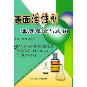 表面活性剂性质理论与应用