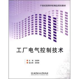 【正版书籍】工厂电气控制技术