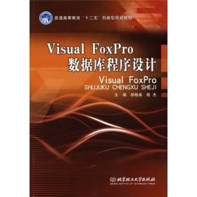 """普通高等教育""""十二五""""创新型规划教材:Visual FoxPro数据库程序设计"""