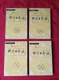 中日交流标准日本语:初级(上下),中级(上下)共四册合售
