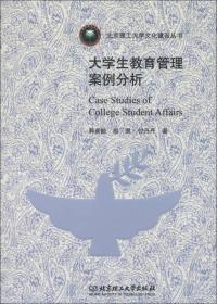 北京理工大学文化建设丛书:大学生教育管理案例分析