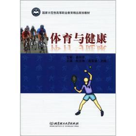 国家示范高等职业教育精品规划教材:体育与健康