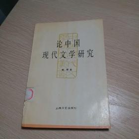 论中国现代文学研究:中国现代文学研究丛书