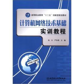 计算机网络技术基础实训教程