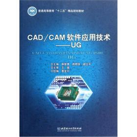 CAD/CAM软件应用技术