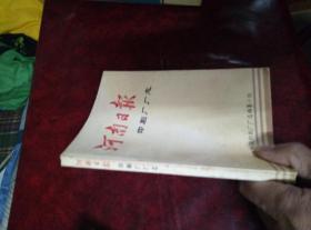 河南日报印刷厂厂志(1948 11--1989 5)