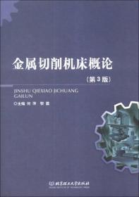 金属切削机床概论(第3版)
