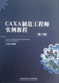 CAXA制造工程师实例教程