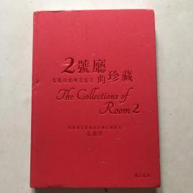 2号厅张简珍的粤菜探寻的珍藏 作者签赠本