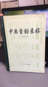 中原音韵表稿 精装 一版一印 仅印两千册(作者签赠本)