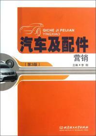 汽车及配件营销(第3版)