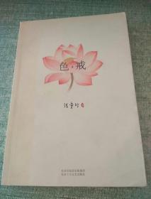 色戒(新经典文库·张爱玲作品)一版一印