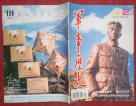 军事历史 1994年第2期