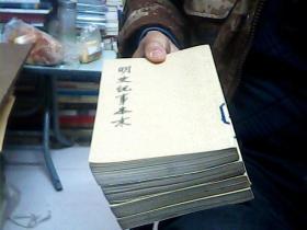 明史纪事本末,1-4,77年一版一印
