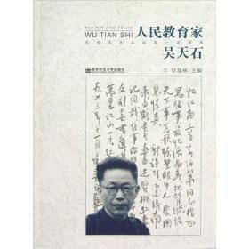 人民教育家吴天石 冒瑞林 南京师范出版社 9787565110252