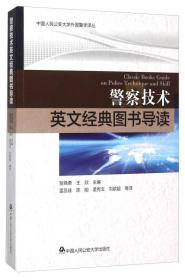 警察技术英语经典图书导读