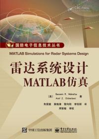 雷达系统设计MATLAB仿真