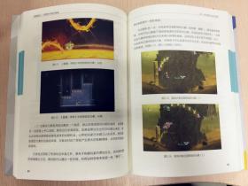 造物理论:游戏关卡设计指南(全彩)