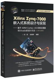 XilinxZynq-7000嵌入式系统设计与实现 何宾 张艳辉 电子工业出版社 9787121289958