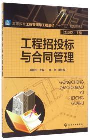特价! 工程招投标与合同管理李丽红9787122212443化学工业出版社