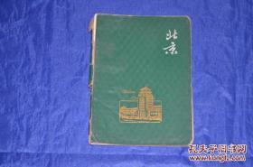 老日记本(北京日记) 封面及插页(有插花2张)