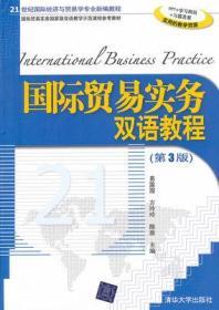 21世纪国际经济与贸易学专业新编教程:国际贸易实务双语教程(第3版)易露霞 清华大学出版社 9787302261971