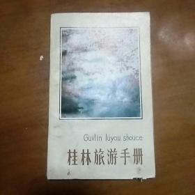 桂林旅游手册