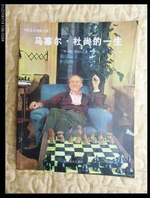(当代艺术理论书系)马塞尔 杜尚的一生   2008年1版1印仅印2000册,九五品强